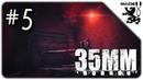 35MM - 5 - БЕСКОНЕЧНЫЕ ПОДЗЕМЕЛЬЯ