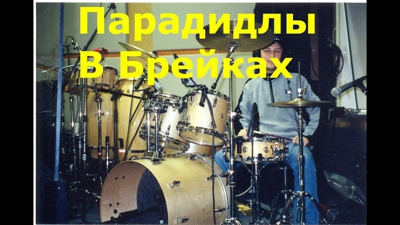 Парадидлы в брейках барабанных заполнениях   Skype Уроки игры на барабанах 79608354338 Тольятти