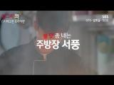[Видео] Реклама дорамы с Чуно Wok of love.