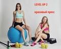 Делаем рельефный живот - фитнес дома с каналом Fitberry | LEVEL UP 2