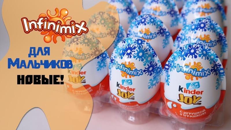 Новый МОРСКОЙ Kinder Infinimix для МАЛЬЧИКОВ| Новая серия| НОВИНКА 2018| Киндер JOY