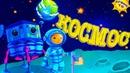 Про планеты солнечной системы и космос для детей. Тайны космоса. Раннее развитие детей.