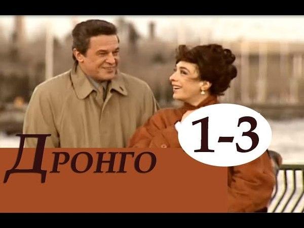 ДРОНГО.(2002). серии 1- 3. Криминал.