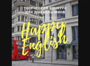 Городской конкурс для дошкольников Счастливый английский