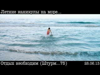 Объявление: Летние каникулы на море