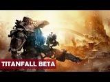 Titanfall Beta - 15 минут адреналинового геймплея