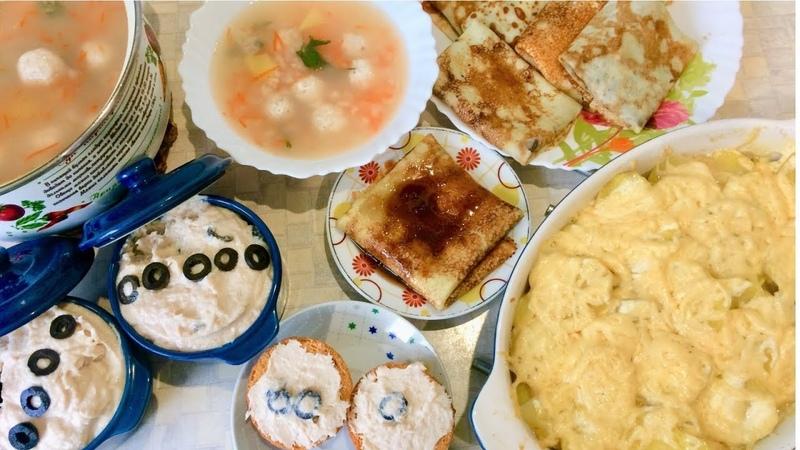 Готовлю 4 блюда/Чем кормлю свою семью/Что приготовить?