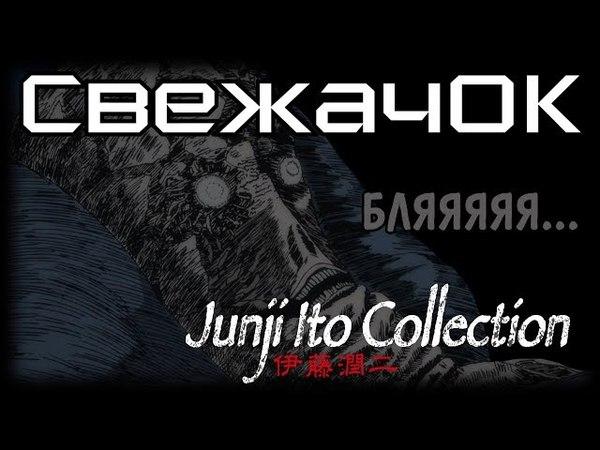 [СвежачОК] Ito Junji Collection. Страх, как он есть