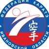Федерация Каратэ Ивановской Области