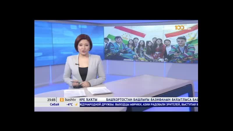 Өфөлә белем алған меңгә яҡын студент Наурыҙ байрамын ҡаршыланы