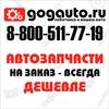 Автозапчасти Gogauto.ru Волжск Казань Йошкар-Ола