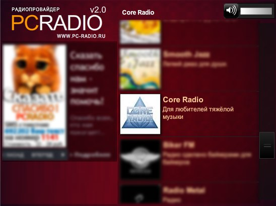 Мы на PC-RADIO!