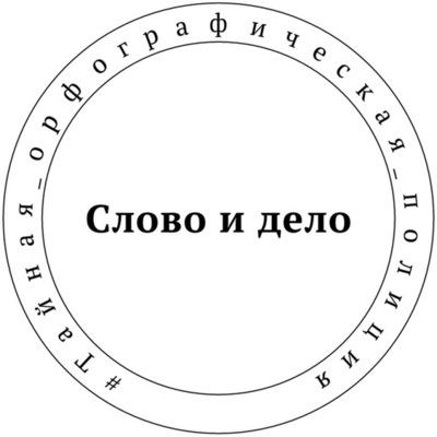 Орфографическая Полиция