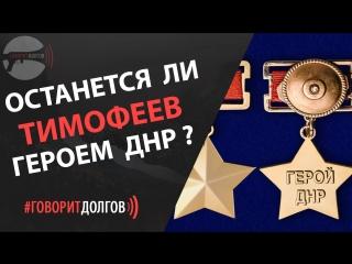Останется ли Тимофеев героем ДНР