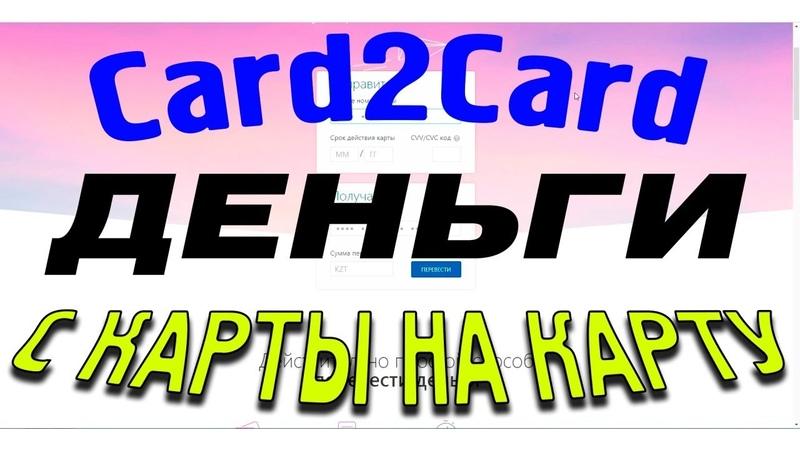 Card2Card Как перевести деньги с карты на карту в Казахстане