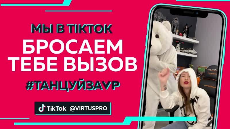 Virtus.pro | TikTok