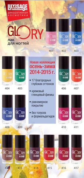 Белорусская косметика diva