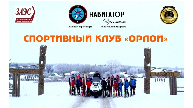 Фильм закрытие зимнего сезона 2017-2018 СК ОРЛОЙ