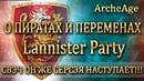 Archeage игра video online onlinegame mmorpg мморпг архейдж ivankot иванкот ARCHEAGE О пиратах и переменах Lannister Party Ланистеры и Свэч наступают
