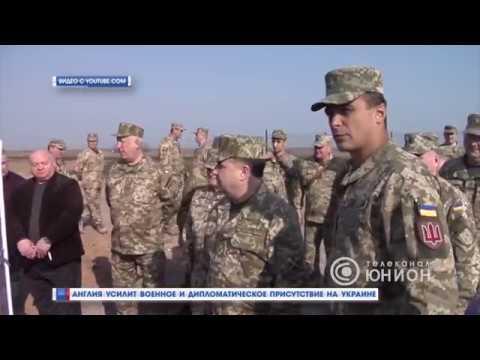 Великобритания усилит военное и дипломатическое присутствие на Украине 22 11 2018 Панорама