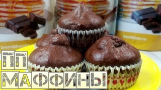 Маффины шоколадныеChocolate Muffins Пп рецепт Bombbar
