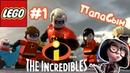Lego The Incredibles | Суперсемейка | Прохождение | ПапаСын 1