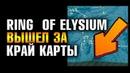 RING OF ELYSIUM ВЫЕХАЛ ЗА КРАЯ КАРТЫ