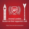 Arsenal London | Rostov-on-Don Supporters Club