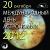 Международный день астрономии 2012 осень