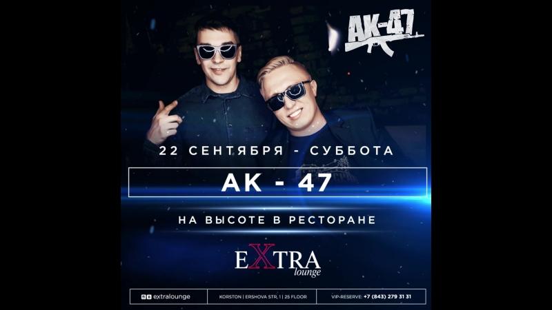 АК-47 выступит в Корстон-Казань 22 сентября 2018 г.