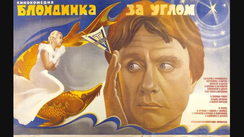 «Блондинка за углом» (1984), сатирическая трагикомедия, реж. Владимир Бортко