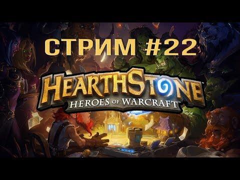 Hearthstone - Стрим 22 Играем в Аренку