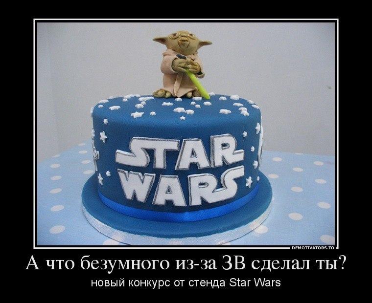Новости Звездных Войн (Star Wars news): Новый конкурс-опрос! Последний перед конвентом EveryCon!