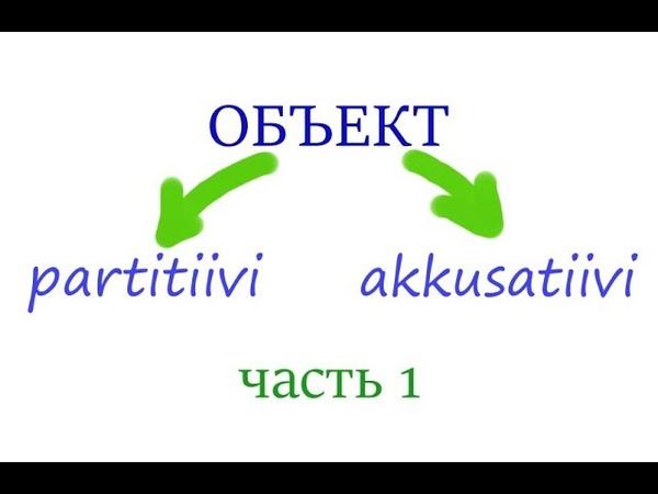 Объект в финском языке, часть 1