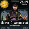 28.09 Антон Стравинский в арт-кафе Африка