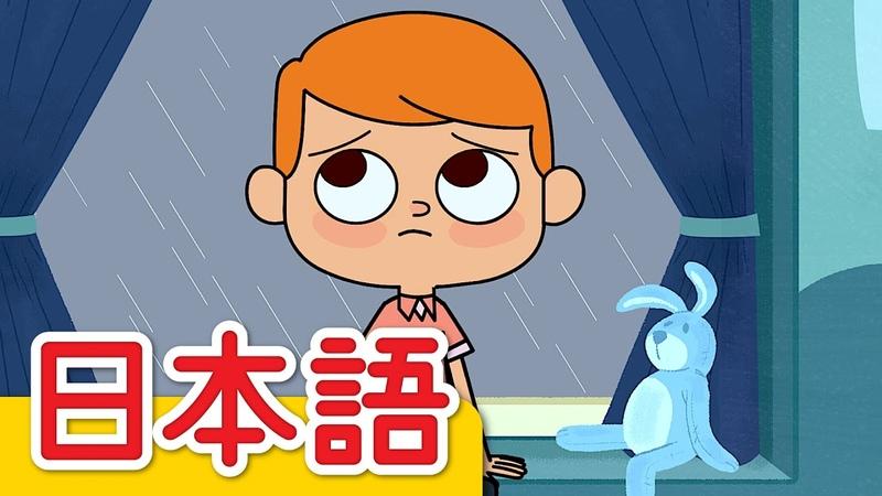 あめ あめ あっちいけ「Rain Rain Go Away」  童謡   Super Simple 日本語