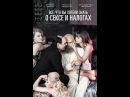 Все, что вы хотели знать о сексе и налогах (Spies & Glistrup, 2013)
