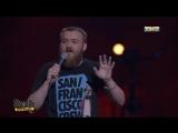 Stand Up: Павел Дедищев - Наблюдение за алкашами