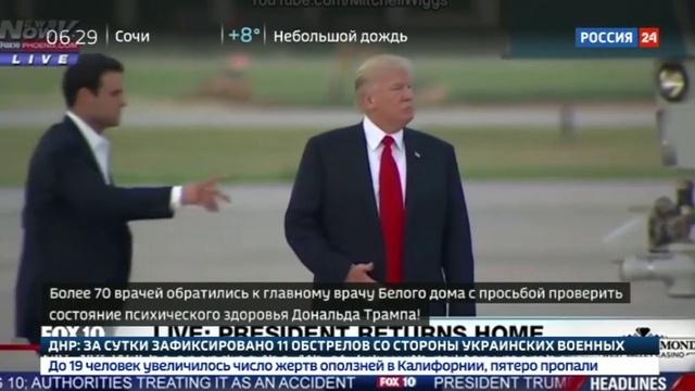 Новости на Россия 24 • Группа американских врачей просит проверить душевное здоровье Трампа