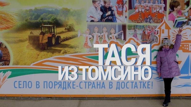 Тася из Томсино - девочка, написавшая Путину