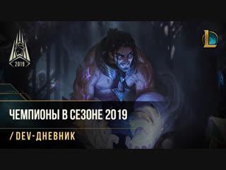 Чемпионы в сезоне 2019 | /dev-дневник – league of legends