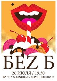 26/7 - БеZ Б, Большой концерт @ Banka Soundbar