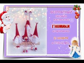 Приглашение и подготовка к МК Гномик из фоамирана от Ирины Павлюченко