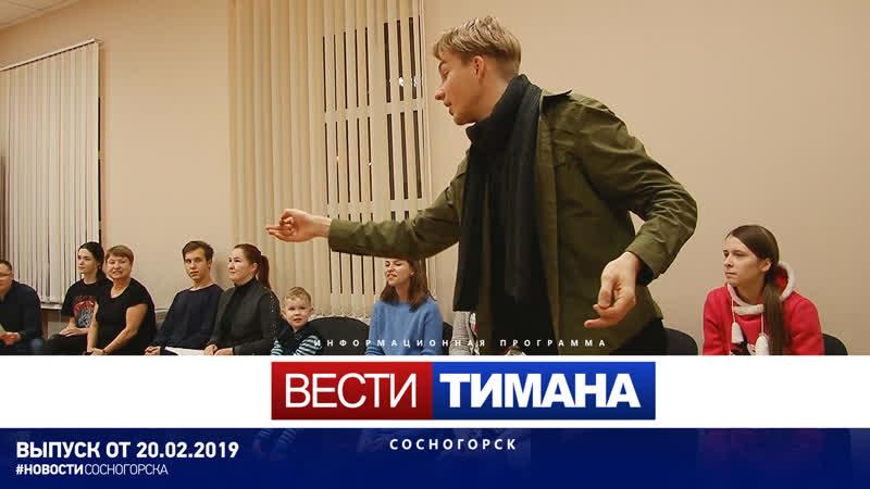 ✳ Вести Тимана. Сосногорск | 20.02.2019