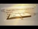 Насилие нечестивых обрушится на них (из цикла Евангелие дня )