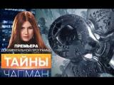 Тайны Чапман - Духи спирта ( 14.09.2018 )