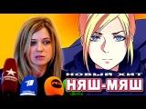 Natalia Poklonskaya ♥ Nyash Myash. [Новый хит НЯШ-МЯШ 2014]