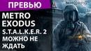 Metro: Exodus. S.T.A.L.K.E.R. 2 можно не ждать. Превью