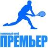 ПРЕМЬЕР - теннисный клуб
