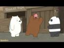 Вся прада о медведях - Крошка кальмар (полная серия)